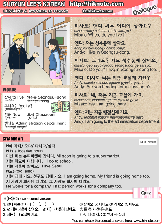 how to read time in korean language